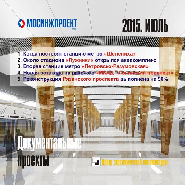 Документальные проекты «МосИнжПроект». Июль 2015