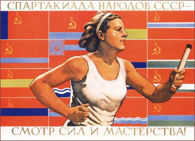 Иванов В. Спартакиада народов СССР - смотр сил и мастерства! 1955.