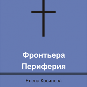 КНИГА. Елена Косилова «Фронтьера. Периферия»