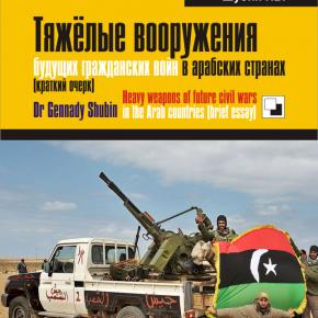 КНИГА. Шубин Г.В. «Тяжёлые вооружения будущих гражданских войн в арабских странах (краткий очерк)»