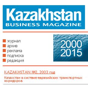 Казахстан в системе транспортных евразийских коридоров