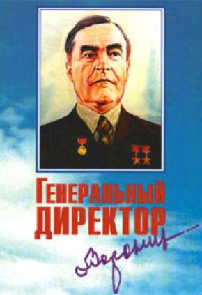 Павел Андреевич Воронин, советский военачальник, генерал-майор инженерно-авиационной службы, директор и генеральный директор авиационного производственного объединения «Знамя Труда»