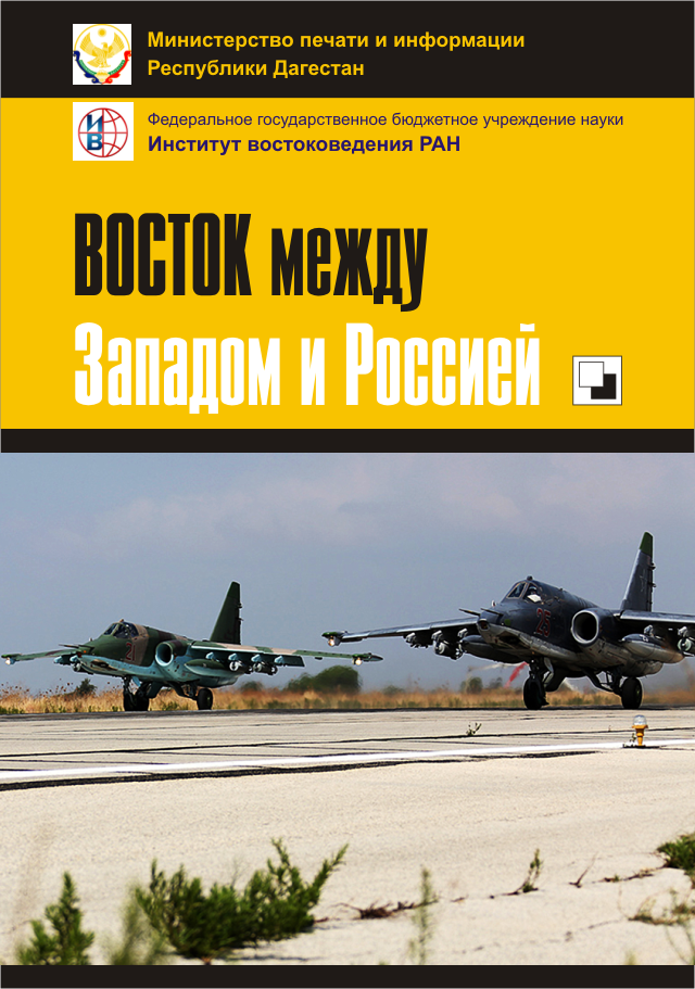 КНИГА. «Восток между Западом и Россией»