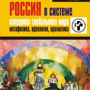 КНИГА. Муза Д.Е. «РОССИЯ в системе координат глобального мира: метафизика, идеология, прагматика»