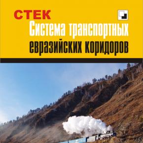 КНИГА. СТЕК: Система транспортных евразийских коридоров