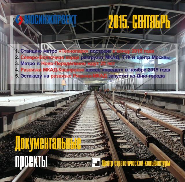 Документальные проекты «МосИнжПроекта» и Центра СК. Сентябрь 2015