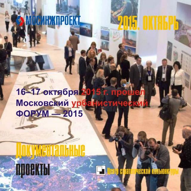 КИНОИЗДАНИЕ. Московский урбанистический форум — 2015