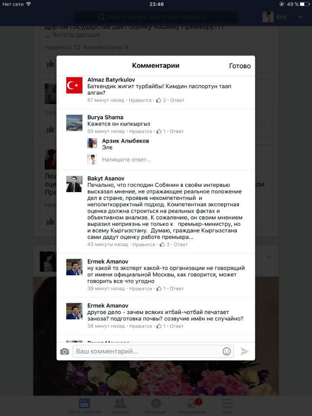 Пресс-секретарь Т.А.Сариева Бакыт Асанов оперативно прокомментировал интервью