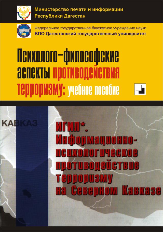 КНИГА. «Психолого-философские аспекты противодействия терроризму: Учебное пособие»