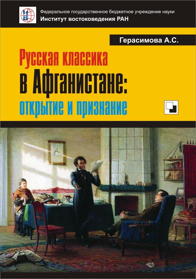 КНИГА. Герасимова А.С. «Русская классика в Афганистане: открытие и признание»