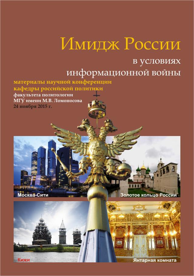 КНИГА. «Имидж России в условиях информационной войны» (201)