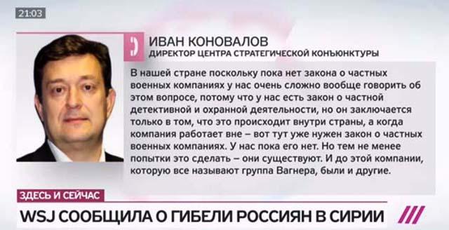 WSJ: девять российских военных погибли в Сирии // ТВ ДОЖДЬ. 19.12.2015.