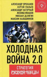 КНИГА. Холодная война 2.0. Стратегия русской победы