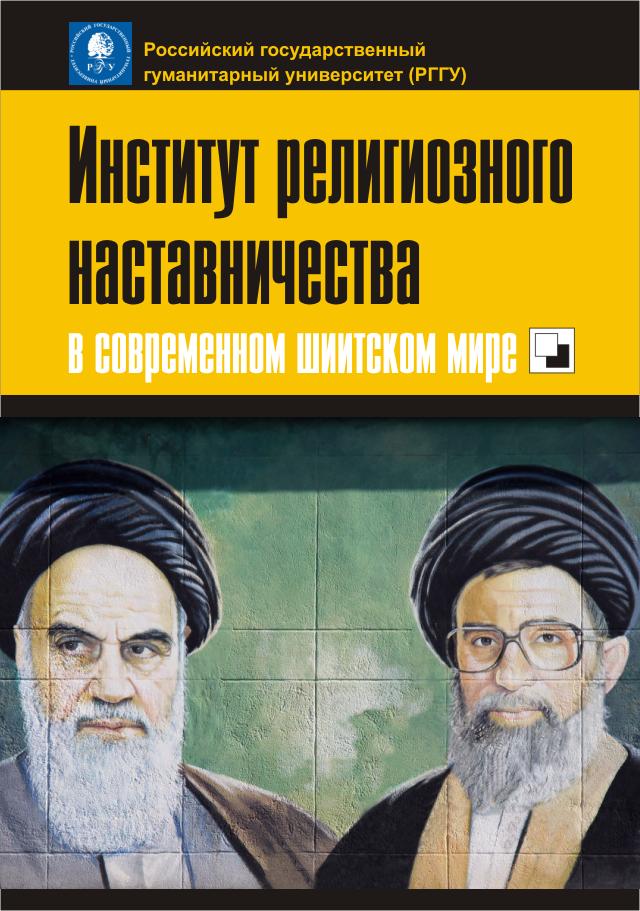 КНИГА. «Институт религиозного наставничества в современном шиитском мире»