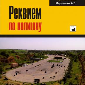 КНИГА. Мартынюк В.И., Мартынюк А.В. «Реквием по полигону»