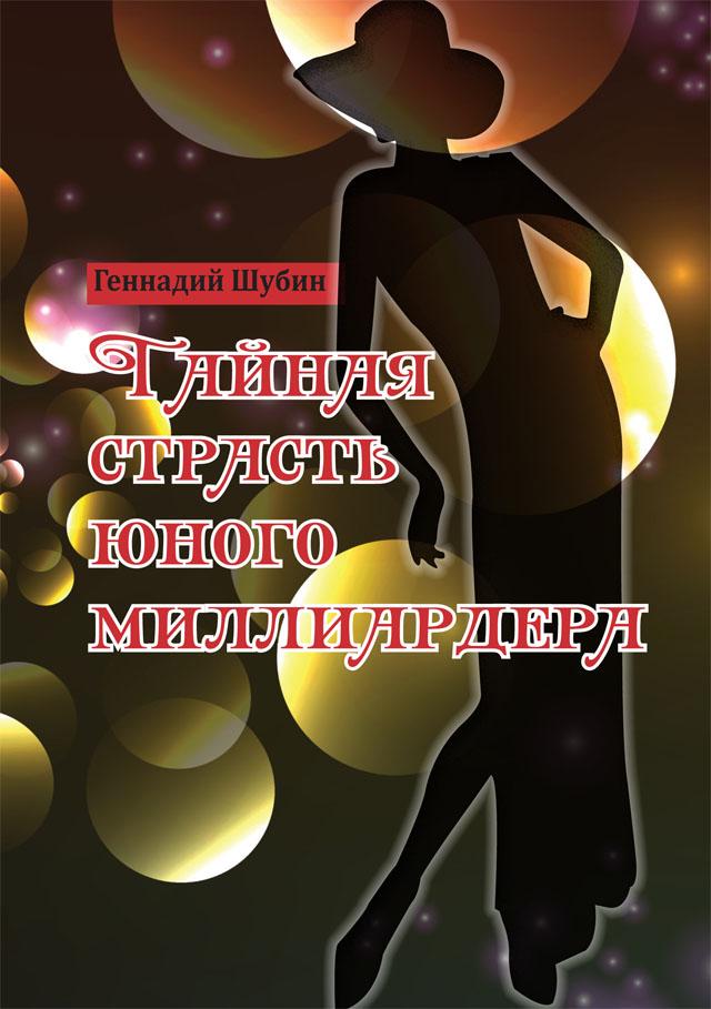 КНИГА. Геннадий Шубин «Тайная страсть юного миллиардера (пародия на короткий любовный роман)»