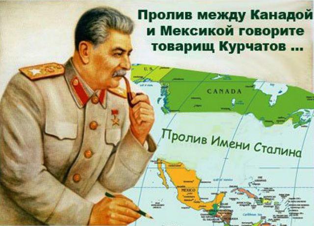 """""""Пролив между Канадой и Мексикой говорите товарищ Курчатов..."""""""