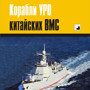 КНИГА. Валецкий О.В., Пономаренко О.Ю. «Корабли УРО китайских ВМС»