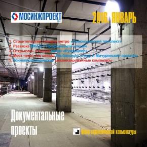 Документальные проекты «МосИнжПроекта» и Центра СК. Январь 2016