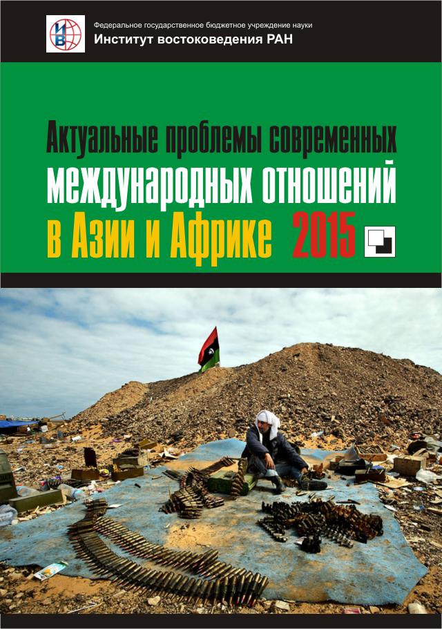 КНИГА. Актуальные проблемы современных международных отношений в Азии и Африке. 2015