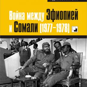 КНИГА. Мураховский В.И. «Война между Эфиопией и Сомали»