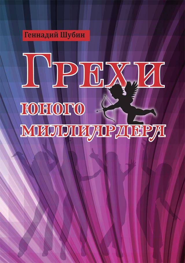 КНИГА. Геннадий Шубин «Грехи юного миллиардера (пародия на короткий любовный роман)»