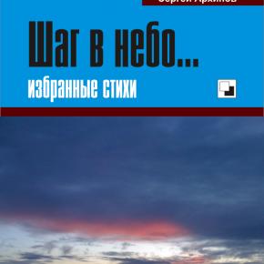 КНИГА. Сергей Архипов «Шаг в небо… Избранные стихи»