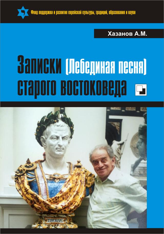 КНИГА. Хазанов А.М. «Записки (Лебединая песня) старого востоковеда»