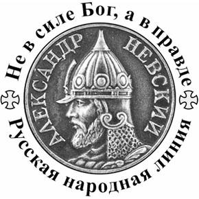 РУССКАЯ НАРОДНАЯ ЛИНИЯ. «Мягкая сила» России в исламском мире