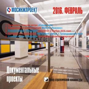 Документальные проекты «МосИнжПроекта» и Центра СК. ФЕВРАЛЬ 2016