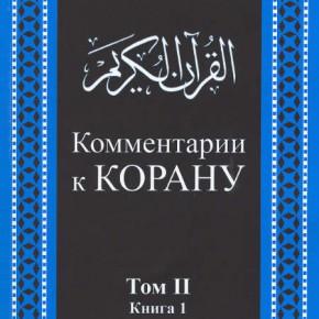 КНИГА: «Комментарии к Корану. Том I. Книга 1, 2»