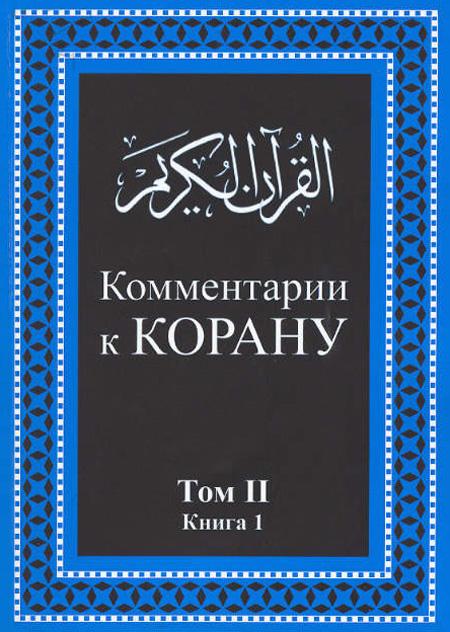 КНИГА: «Комментарии к Корану. Том I. Книга 1»