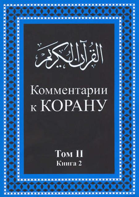 КНИГА: «Комментарии к Корану. Том I. Книга 2»