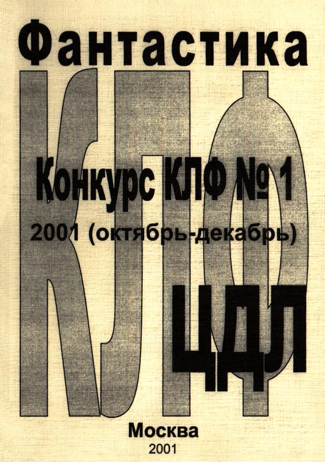 КНИГА: Фантастика. Конкурс КЛФ № 1: 2001 (октябрь-декабрь)