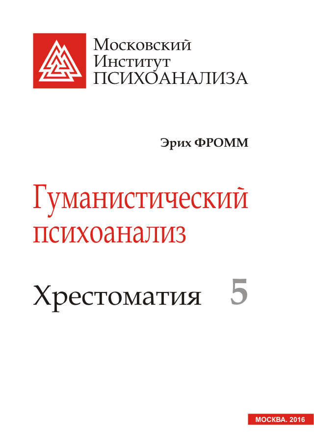 КНИГА. Фромм Э. Гуманистический психоанализ