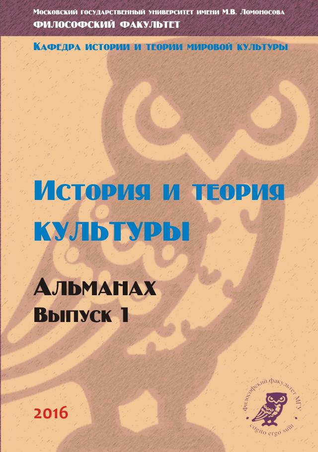 КНИГА. История и теория культуры: Альманах. Выпуск 1