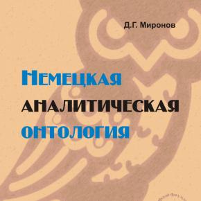 КНИГА. Миронов Д.Г. Немецкая аналитическая онтология