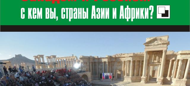 КНИГА. Конфронтация между Западом и Россией: с кем вы, страны Азии и Африки?