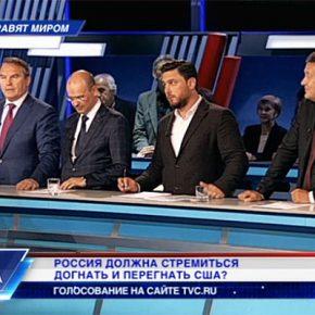«Право голоса» (ТВЦ). «Москва — Вашингтон: что дальше?»