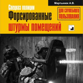 """КНИГА. Мартынюк В.И., Мартынюк А.В. """"Спецназ полиции: форсированные штурмы помещений"""""""