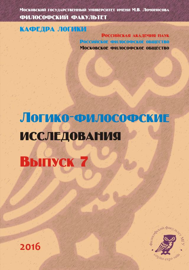 """КНИГА. """"Логико-философские исследования. Вып. 7"""""""