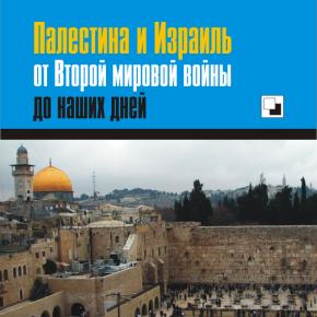 """КНИГА. """"Палестина и Израиль от Второй мировой войны до наших дней"""""""