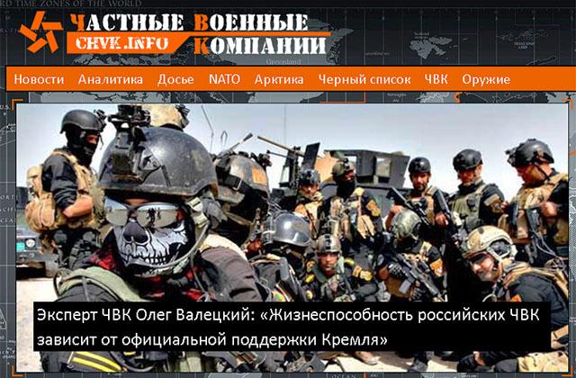Эксперт ЧВК Олег Валецкий: «Жизнеспособность российских ЧВК зависит от официальной поддержки Кремля»
