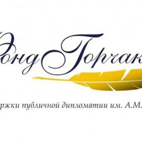 ФОНД ГОРЧАКОВА. Драгана Трифкович: Сербия может выжить только в союзе с Россией
