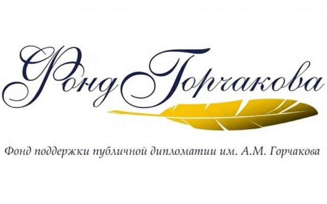 Фонд Горчакова