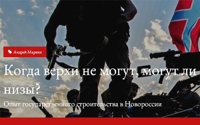 Когда верхи не могут, могут ли низы? Опыт государственного строительства в Новороссии