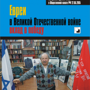 """КНИГА. """"Евреи в Великой Отечественной войне: вклад в победу"""""""