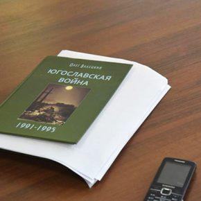 """Научно-практический семинар """"Югославская война"""""""