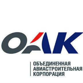 ПАО «ОАК» и СОМАС присвоили наименование широкофюзеляжному дальнемагистральному самолету