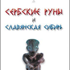 РЕЦЕНЗИЯ на книгу «Сербские руны и славянская Сибирь»